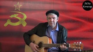 ЛёХа Кочегар - Отдайте народу нефть