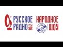 11 декабря 2017 года Русское радио Новосибирск утреннее Русское народное радио шоу