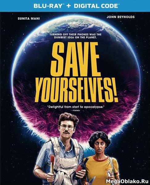 Спаcайтесь сами! / Save Yourselves! (2020/BDRip/HDRip)