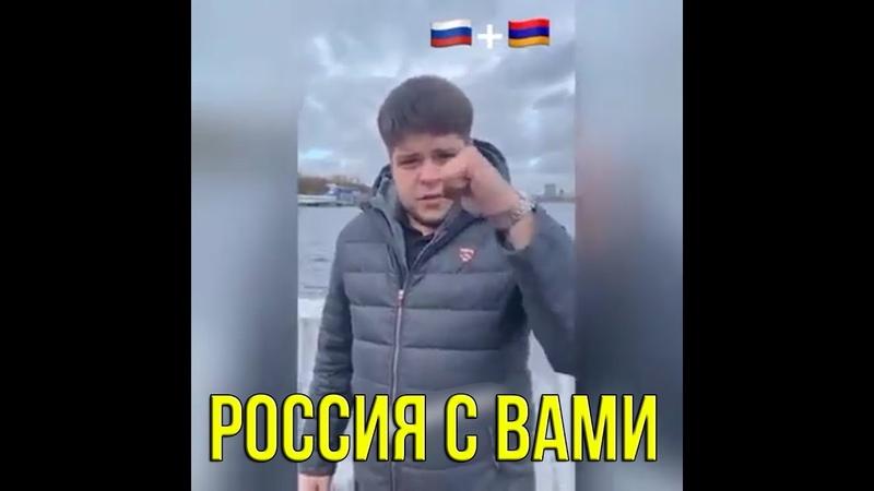 Российские Добровольцы о Карабахе Россия всегда готова помочь Армении