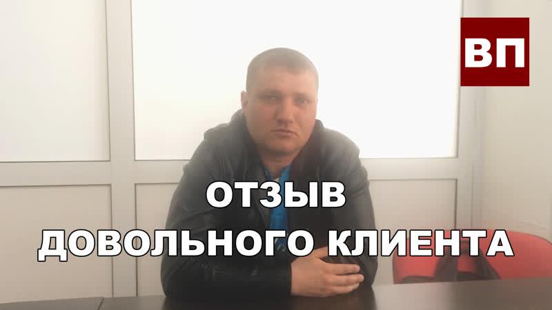 Чашников Никита о банкротстве физического лица с Юридической Компанией Ваш Партнер