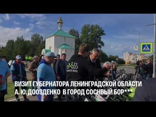Визит Губернатора Ленинградской области А.Дрозденко в Сосновый Бор