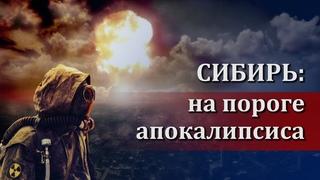 Сибири подписан смертный приговор /Андрей Ожаровский