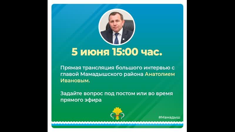 Прямой эфир с главой района Анатолием Ивановым