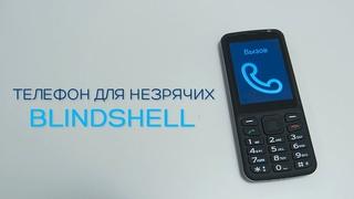 Обзор телефона для незрячих BlindShell Classic