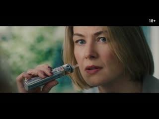 Аферистка (Русский дублированный трейлер) 2021