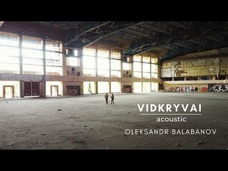 Александр Балабанов - Відкривай (Acoustic Ver.) • Украина   2021