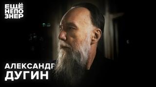 Александр Дугин: «Ла-ла-ла-ла-ла» #ещенепознер