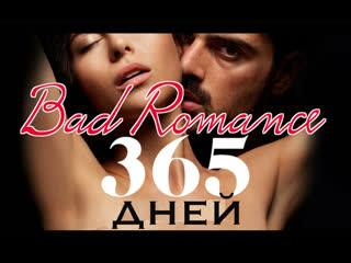 18+ клип 365 ДНЕЙ / 30 Seconds To Mars - Bad Romance
