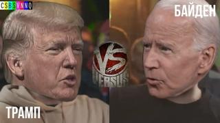 CSBSVNNQ Music - VERSUS - Трамп VS Байден