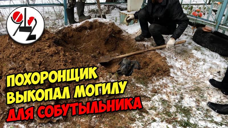 Похоронщик зарезал собутыльника и закопал в чужой могиле