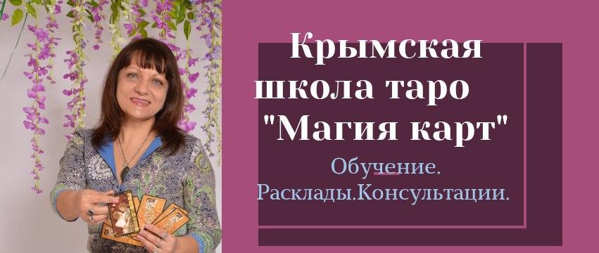 Крымская школа таро гадания пирамида на картах онлайн бесплатно