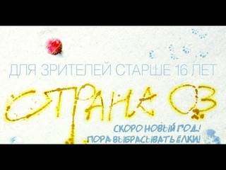 Страна ОЗ ( Черная комедия)  Полный фильм HD ( Василий Сигарев)