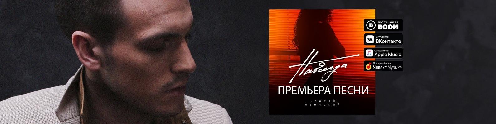 Андрей леницкий билеты на концерт самара афиша театров харькова шевченко купить билет