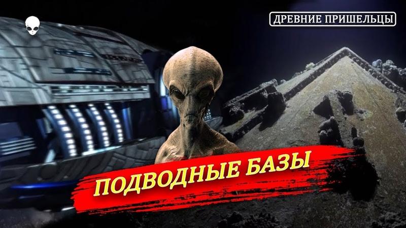 ПОЧЕМУ ДО СИХ ПОР НЕ ИССЛЕДОВАН ОКЕАН Древние пришельцы 14 сезон 5 серия