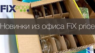Новинки Фикс прайс апрель со склада FiX price 2021 Ивантеевка