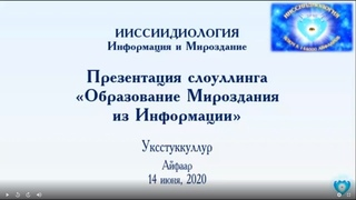 Уксстуккуллур   Вебинар презентация ЕСИП
