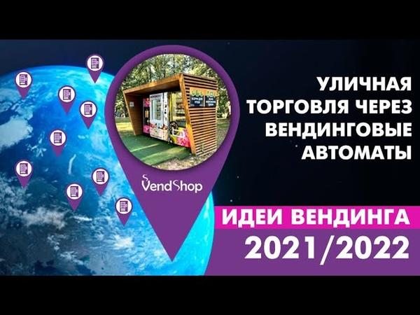 Уличная торговля через вендинговые автоматы Идеи вендинга 2021 2022 Вендинговый бизнес