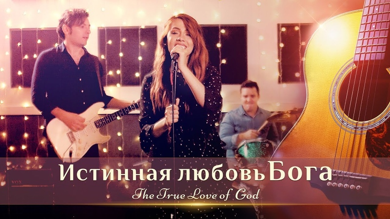 Христианские песни Великий Бог Истинная любовь Бога