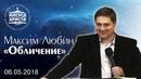 Максим Любин Обличение 06.05.2018