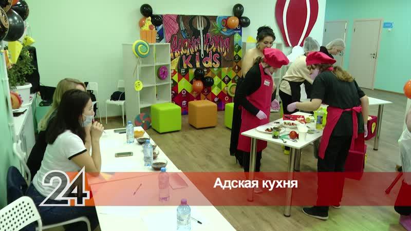 Адскую кухню провели в Альметьевске