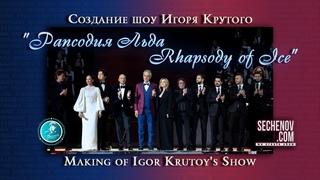 Создание шоу Игоря Крутого «Рапсодия льда» с Димашем. Creating Igor Krutoy's show Rhapsody of ice