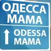 Одесса  Мама