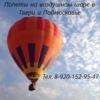 Полет на воздушном шаре в Твери и Подмосковье