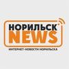 Норильск NEWS