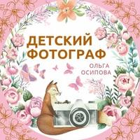 Фотограф Осипова Ольга