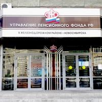Пенсионный фонд калининский район новосибирск личный кабинет можно ли рассчитать пенсию в мфц