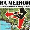 Пейнтбольный клуб 505 СПб, игра 3.05 Медное