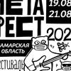 МЕТАФЕСТ - фестиваль всего живого. 19-21 августа