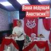 Анастасия Белошапко