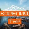 Карелия тур /экскурсии в Карелию из Москвы и СПб