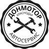 "Автосервис ""ДОНМОТОР"""