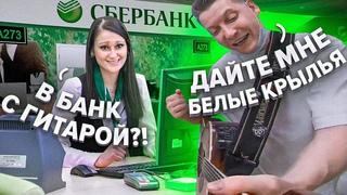 ЭКСТРЕМАЛЬНЫЕ ПРАНКИ ГИТАРИСТА и БАЯНИСТА на УЛИЦЕ ft. Хижина Музыканта
