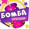 Аниматоры в Курске | Студия БОМБА ПРАЗДНИК
