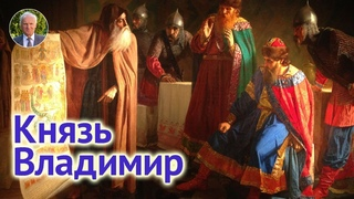 Князь Владимир — креститель и апостол Руси. История крещения Руси