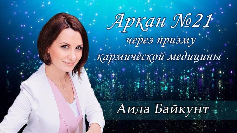 Аркан №21 Через призму кармической медицины Аида Байкунт