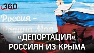 Украина выгонит 500 тысяч россиян из Крыма, если он вернётся Киеву - министр. Реакция России