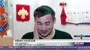 Герои среди нас Сюжет телеканала Юрган