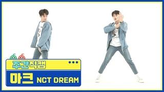 [주간아 미방] NCT DREAM 마크 'Hello Future' 직캠 l