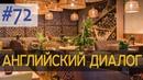 Диалог 72 Choosing a table in a restaurant 🍽️ | Английский для начинающих