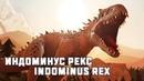 Динозавры. Индоминус Рекс. Indominus Rex из фильма Мир Юрского периода