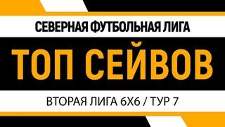 Топ сейвов / Вторая лига / 7 тур / Д. Бедного 6 к. 2