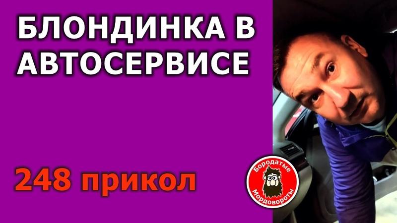248 Прикол Блондинка в автосервисе БородатыеМордовороты
