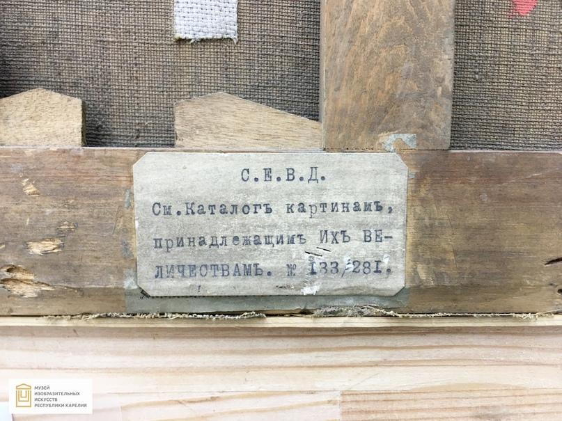 Учетный номер картины музея Аничкова дворца
