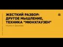 "ЖЕСТКИЙ РАЗБОР: ДРУГОЕ МЫШЛЕНИЕ, ТЕХНИКА ""МЮНХГАУЗЕН"", ИНТРИГА ОТ ДАШКИЕВА   Бизнес Молодость"