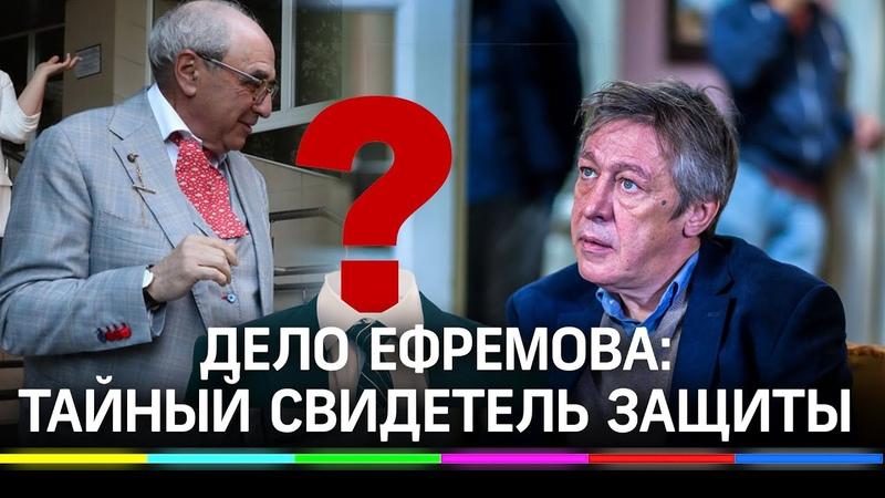 Новый поворот в деле Ефремова защита покажет тайного свидетеля